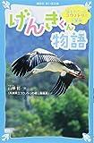 海をわたったコウノトリの大冒険 げんきくん物語 (講談社青い鳥文庫)
