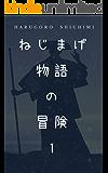 ねじまげ物語の冒険 1: ロビンフッドと、呪われた子どもたち ねじまげシリーズ (丸竹書房)