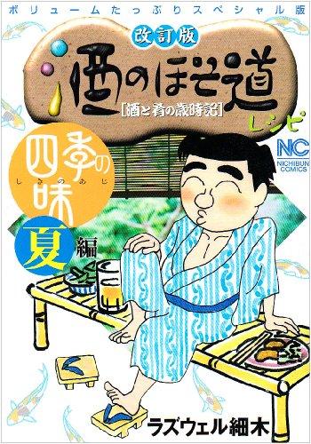 酒のほそ道レシピ 四季の味夏編 改訂版 (ニチブンコミックス)