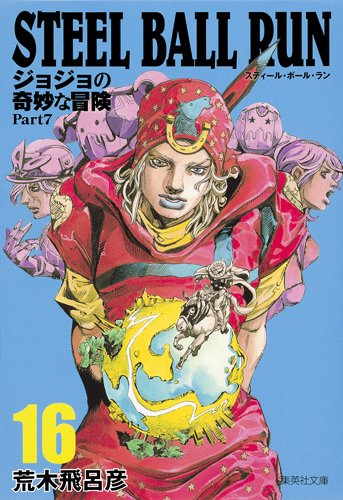 STEEL BALL RUN 16 ジョジョの奇妙な冒険 Part7 (集英社文庫 あ 41-72)