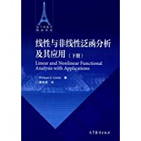 线性与非线性泛函分析及其应用(下册)