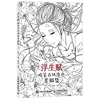 Amazon.com: Chinese Ancient Figure line Drawing Book Cartoon ...