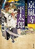 もののけ侍伝々 京嵐寺平太郎 (角川文庫)