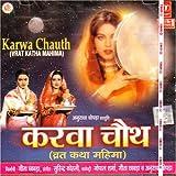 Karwa Chauth Vrat Katha Mahima (Indian Devotional / Prayer / Religious Music / Chants)