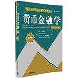 清华金融学系列英文版教材:货币金融学(英文版)(第2版)