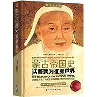 活着就为征服世界:蒙古帝国史(典藏版)