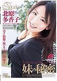 妹の秘密 北原多香子 [DVD]