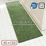 ふわふわもこもこ マイクロファイバーシャギーマット FUWARI/45cm×120cm グリーン/キッチンマット・ロングマット・足ふきマット/手洗いOKのウォッシャブル・滑り止め付き/ふわり