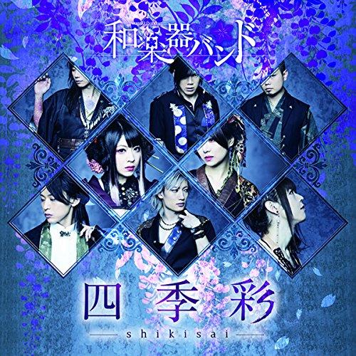 和楽器バンド / 四季彩-shikisai-(MUSIC VIDEO COLLECTION)[DVD付初回限定盤]の商品画像