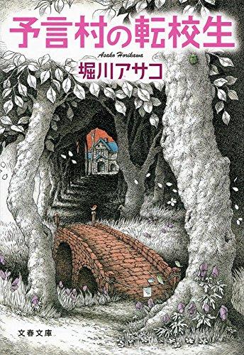 予言村の転校生 (文春文庫)