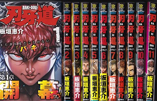 刃牙道 コミック 1-11巻セット (少年チャンピオン・コミックス)