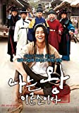 "KOREA MOVIE ""I am the King""/DVD/REGION 3/ KOREAN FILM"