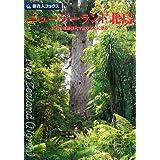 旅名人ブックス62 ニュージーランド北島(第二版)