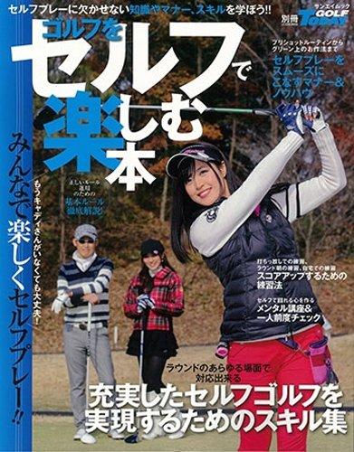 ゴルフをセルフで楽しむ本 (SAN-EI MOOK 別冊ゴルフトゥデイ)