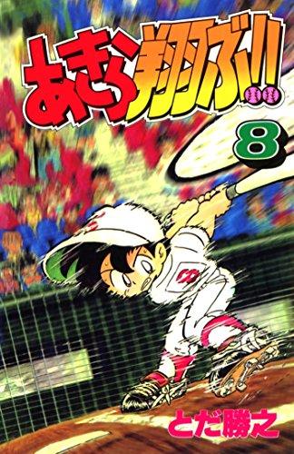 Akira Tobu 8 (Japanese Edition)