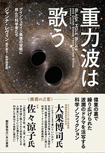 重力波は歌う:アインシュタイン最後の宿題に挑んだ科学者たち