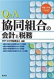 Q&A協同組合の会計と税務 (平成29年7月改訂)
