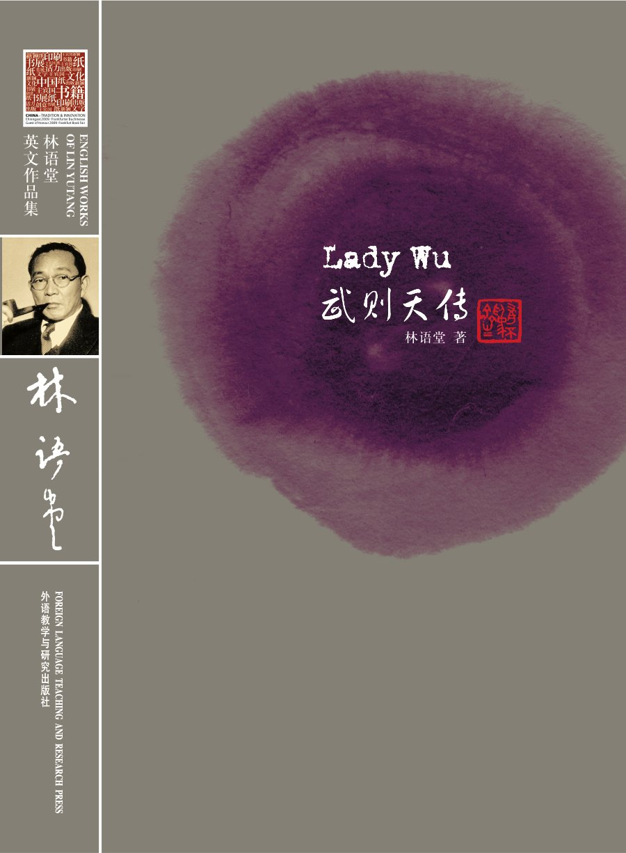 Download Lady Wu (English Works of Lin Yutang) (Moon Stone) (Chinese Edition) ebook