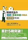 院長先生の相続・事業承継・M&A 決定版[第2版]