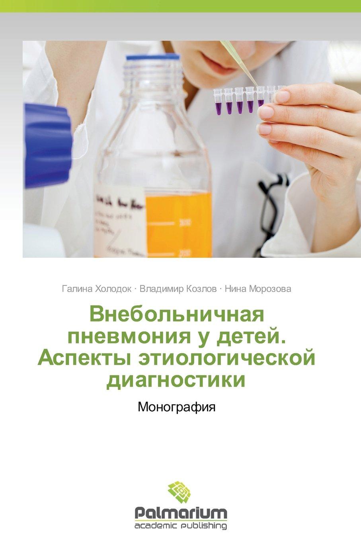 Download Vnebol'nichnaya pnevmoniya u detey. Aspekty etiologicheskoy diagnostiki: Monografiya (Russian Edition) PDF