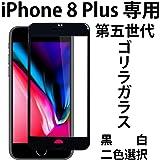 iPhone8 Plus フィルム,RINNKI 第五世代ゴリラガラス 最新技術 3D曲面完全フィット 縁まで対応 全面保護 iPhone 8 Plus ガラスフィルム 専用 ブラック「二色あり」