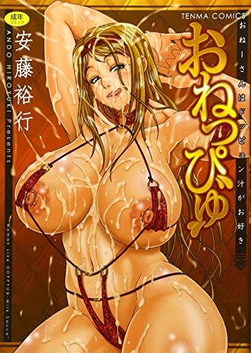 おねっぴゅ (TENMAコミックス)