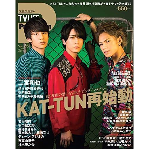 TV LIFE Premium Vol.25 表紙画像