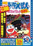 [Movie] Doraemon - NOBITA NO Parallel SAIYUUKI [30 Anniversary Limited Edition products Doraemon] [Japan import] [93minutes] [DVD] PCBE-53427