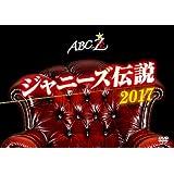 ABC座 ジャニーズ伝説2017[DVD]