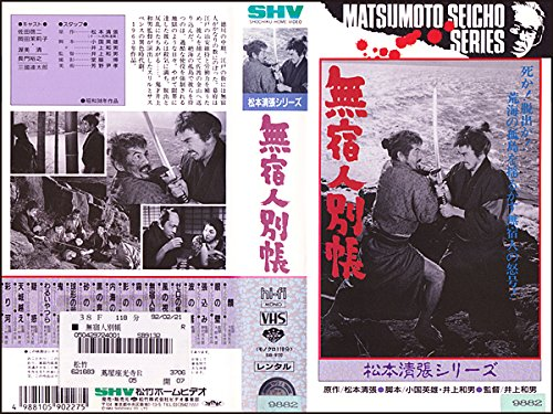 Amazon.co.jp: 無宿人別帳 [VHS...