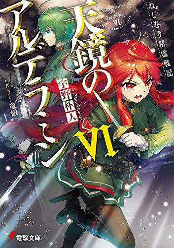 ねじ巻き精霊戦記 天鏡のアルデラミン (6) (電撃文庫)