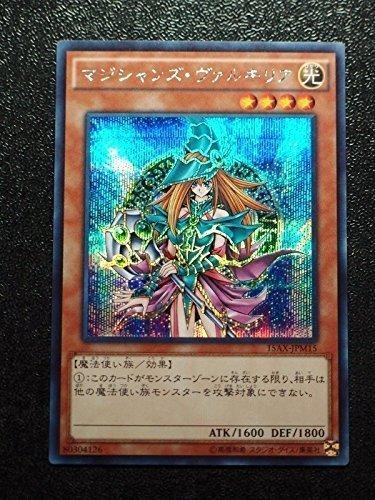 Japanese Trading Card - Yu-Gi-Oh Japan Japanese import 15AX-JPM15 Dark Magician Girl Magicians Valkyria Secret Rare