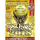 MONOQLO 2019年1月号