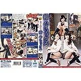 女子校生の紺のハイソックスで [NFDM-456] [DVD]