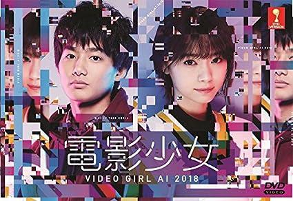 Amazon com: Video Girl AI 2018 - Denei Shojo (Japanese Drama