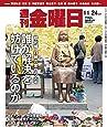 週刊金曜日 2017年 11/24 号 [雑誌] (『週刊金曜日』)