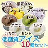 低糖工房 砂糖不使用・低糖質アイス10種セット 【糖質制限中・ダイエット中の方に!】