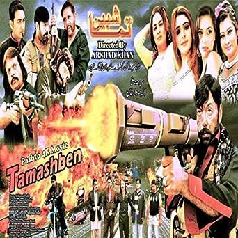 Za Malang Jan Yam Tbn By Nadia Gul And Rahim Shah On Amazon Music Amazon Com