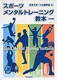 スポーツメンタルトレーニング教本 三訂版