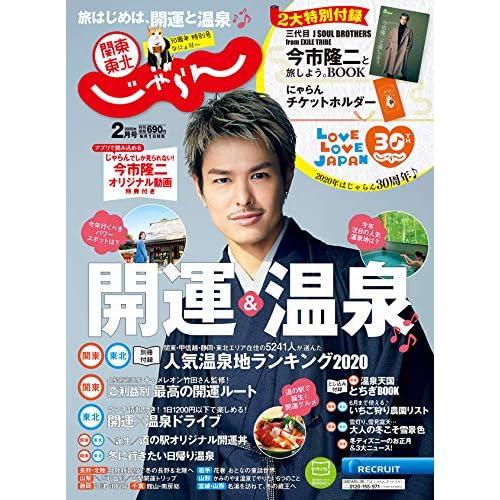 関東・東北 じゃらん 2020年2月号 表紙画像