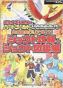 pokemon silver guide book pdf