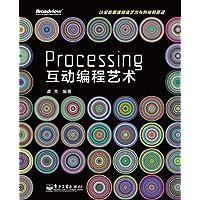 Processing互动编程艺术