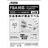 エーワン 出品者向けラベルシール FBA対応 きれいにはがせるタイプ 40面 100シート入り(4000片)