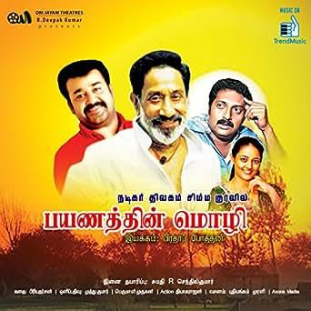 Aagayathamarai Arukil Vanthathe Mp3 | MP3 Download
