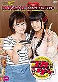 つれゲー Vol.17 門脇舞以&清水愛×バイオハザード [DVD]