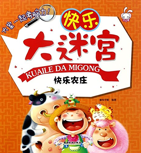 Happy Farm (Chinese Edition)