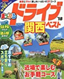 まっぷる ドライブ 関西 ベスト '18 (まっぷるマガジン)