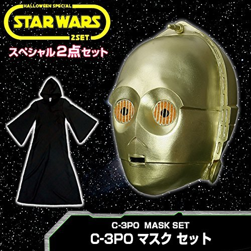 Used, Japan Import STAR WARS cosplay mask (C3PO) + robe 2 for sale  Delivered anywhere in USA