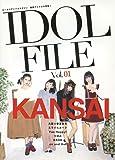 IDOL FILE(アイドル・ファイル) Vol.01