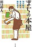 ([た]10-1)まちの本屋: 知を編み、血を継ぎ、地を耕す (ポプラ文庫)